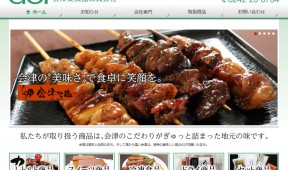 会津葵食費品株式会社